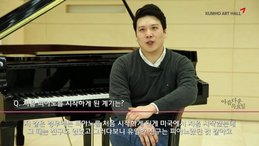 스페셜스테이지 박종해 인터뷰 Pianist JongHai Park Interview