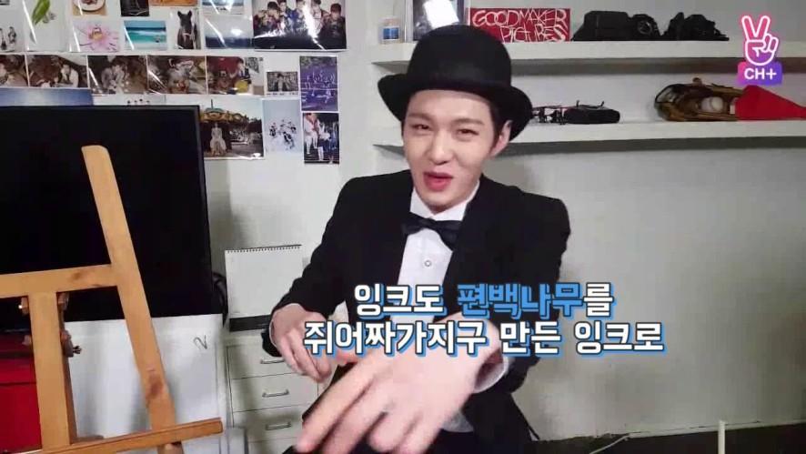 [CH+ mini replay] BTOB TALK #04 - 창섭 > ? BTOB TALK #04 - Changsub > ?
