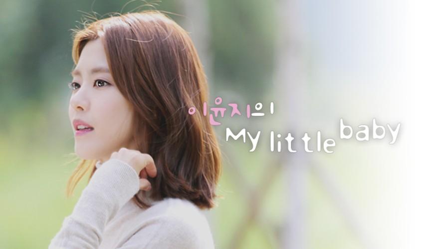 [V LIVE] 이윤지의 마이 리틀 베이비 (my little baby) 4회