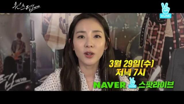 (예고) 산다라박 X 한재석 X 조동인 <원스텝> V라이브 '(Preview) Sandara Park X Han JaeSuk X Jo DongIn <One Step) V LIVE'