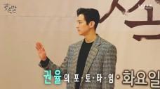[권율] SBS <귓속말> 제작발표회 비하인드