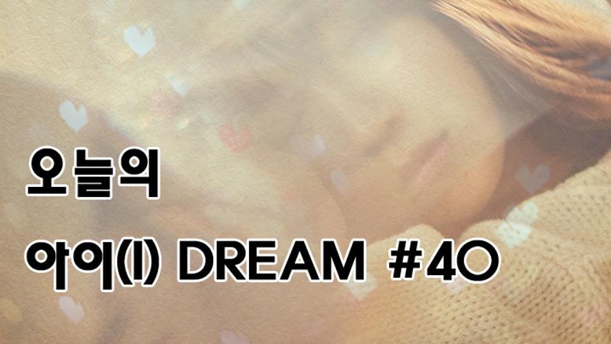 오늘의 아이(I) DREAM #40