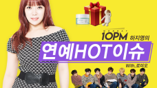 10PM 시즌 3 / 하지영의 연예 HOT 이슈 with 로미오 Entertainment HOT Issue with ROMEO