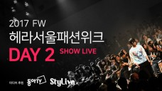 2017F/W Seoul Fashion Week LIVE 서울패션위크 DAY 2