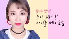 [민스코_MINSCO] 눈이 2배 커지는 아이돌상 메이크업! K-pop Idol makeup!