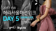 2017F/W Seoul Fashion Week LIVE 헤라 서울패션위크 DAY5