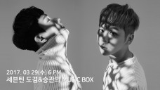 [SEVENTEEN] 세븐틴 도겸&승관의 MUSIC BOX