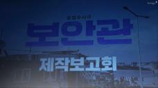 [김성균] 영화 '보안관' 제작보고회 현장
