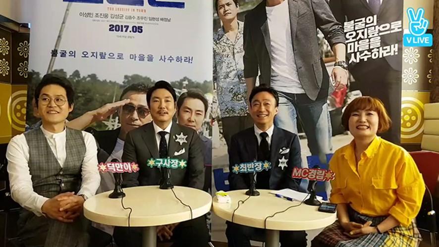 이성민X조진웅X김성균 <보안관> V라이브 'LEE Sung-min X CHO Jin-woong X KIM Sung-kyun <The Sheriff In Town> V Live'