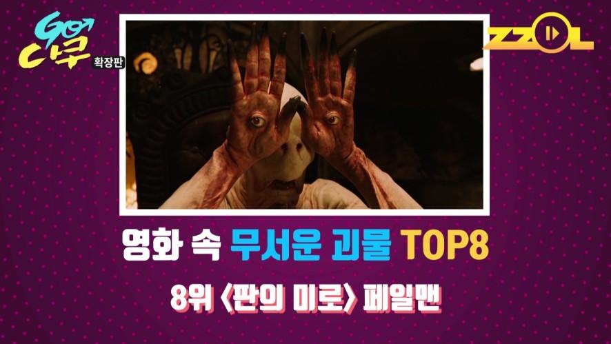 [고다쿠 3.5 확장판] 3화 - 영화에 나온 가장 무서운 괴물은? (GODAKU 3.5)