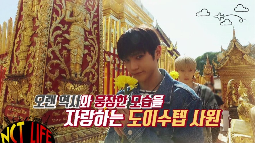 NCT LIFE in Chiang Mai EP 03 Teaser