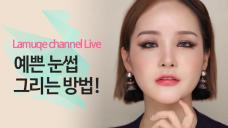 [라뮤끄 Lamuque] 예쁜 눈썹 그리는 방법 Brow Makeup