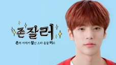 [존잘러] 몬스타엑스 민혁 편  (Zone! Zealous!:The gang of pretty boys)