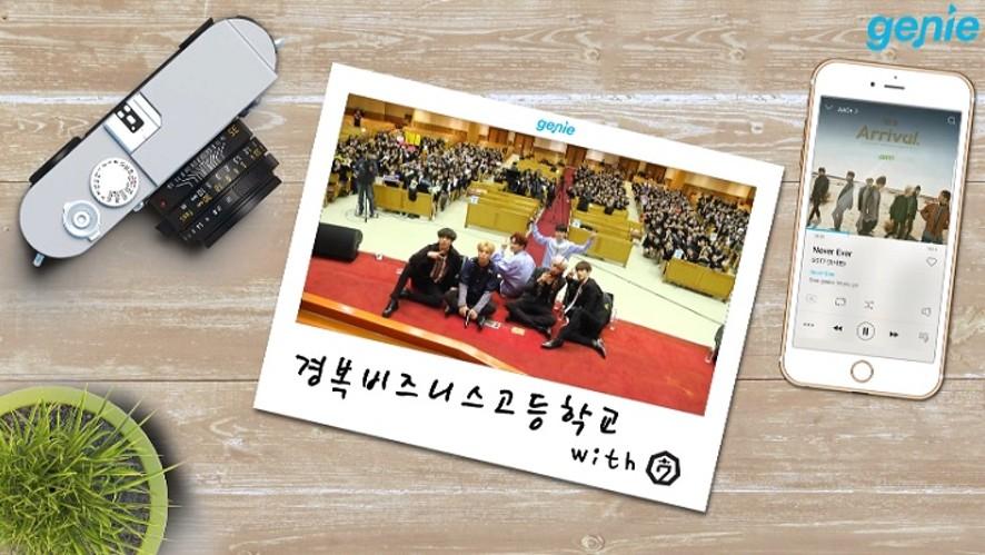 [genie School Attack!] 경복비즈니스고등학교편