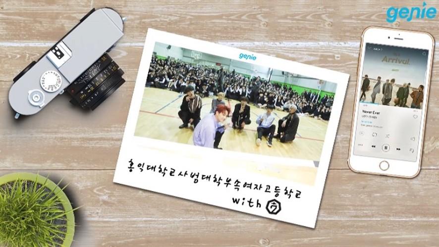 [genie School Attack!] 홍익대학교사범대학부속여자고등학교편
