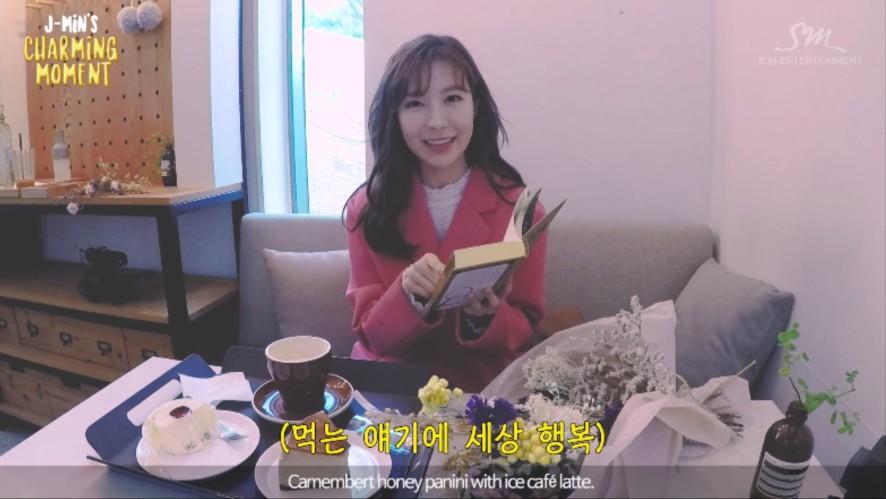 [제이민] J-Min's Charming Moment vol. 2