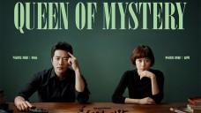 드라마 <추리의여왕> 제작발표회 대기실 현장 / Drama <Queen of Mystery>press conference backstage