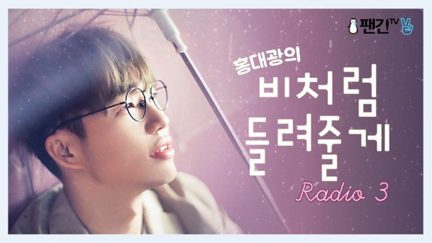 [Hong Dae Kwang] 홍대광 '비처럼 들려줄게' 라디오 #3
