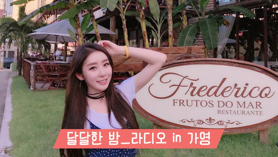 달달한 밤_라디오 in 가영 18