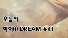 오늘의 아이(I) DREAM #41