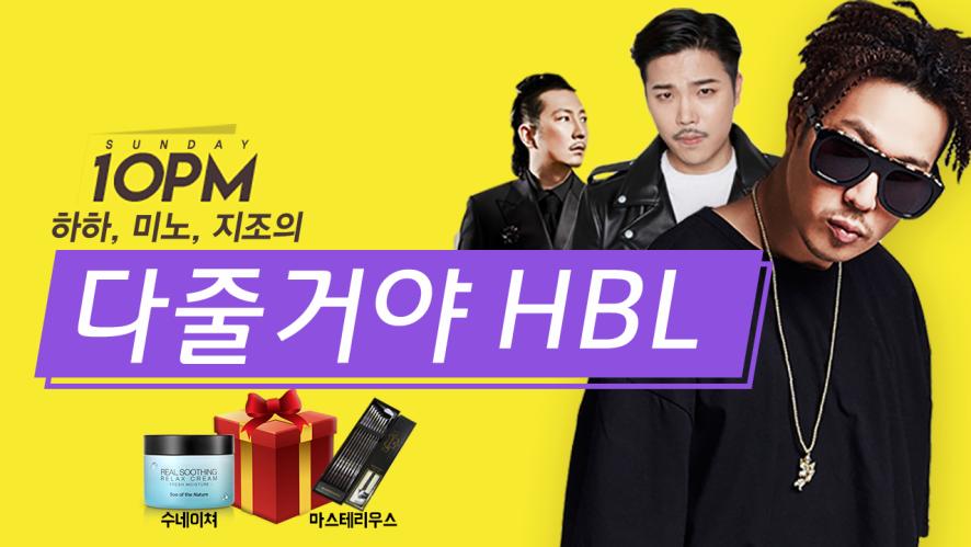 [10PM 시즌3] 일요일! 하하,미노,지조 다줄거야HBL 시즌3 - Give You Everything season3