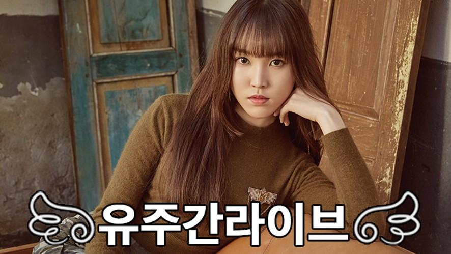 [REPLAY] 유주간라이브 4화
