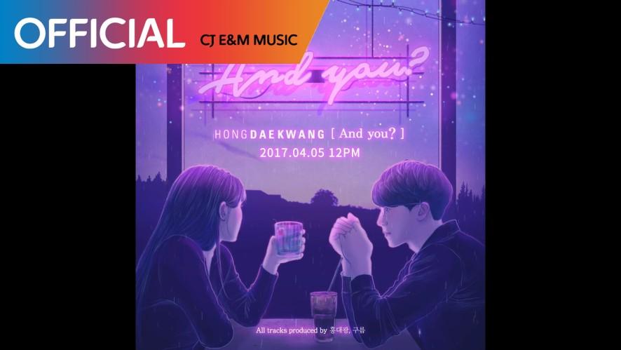 홍대광 (Hong Dae Kwang) -  And you? (Album Preview)