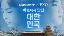 [UHD 하늘에서 만난 대한민국]  2부|내일의 서울은 화창할까요? 엑소(EXO) 시우민이 만난 서울 (UHD Korea from Above EP2)