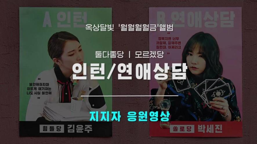 옥상달빛 타이틀곡 선거 '둘다좋당' 기권 선언 영상 (김신영, 현아)