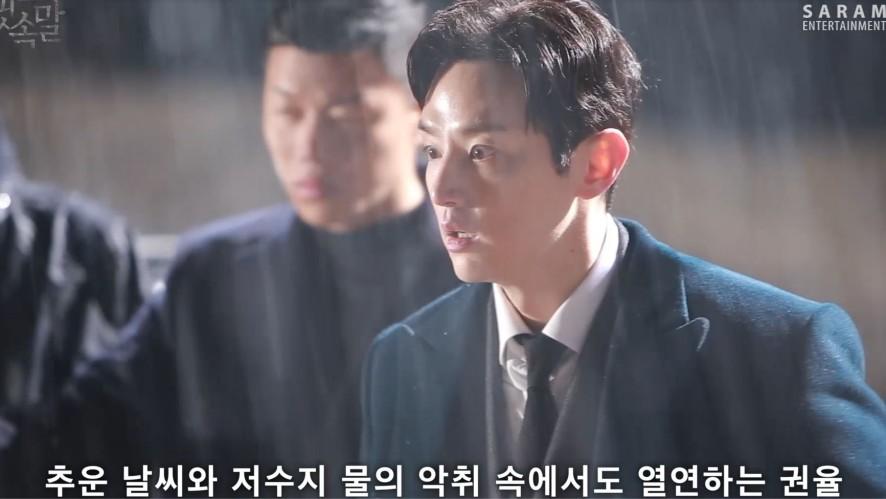 [권율] <귓속말> 강정일의 빗 속 촬영 현장 비하인드 단독공개!
