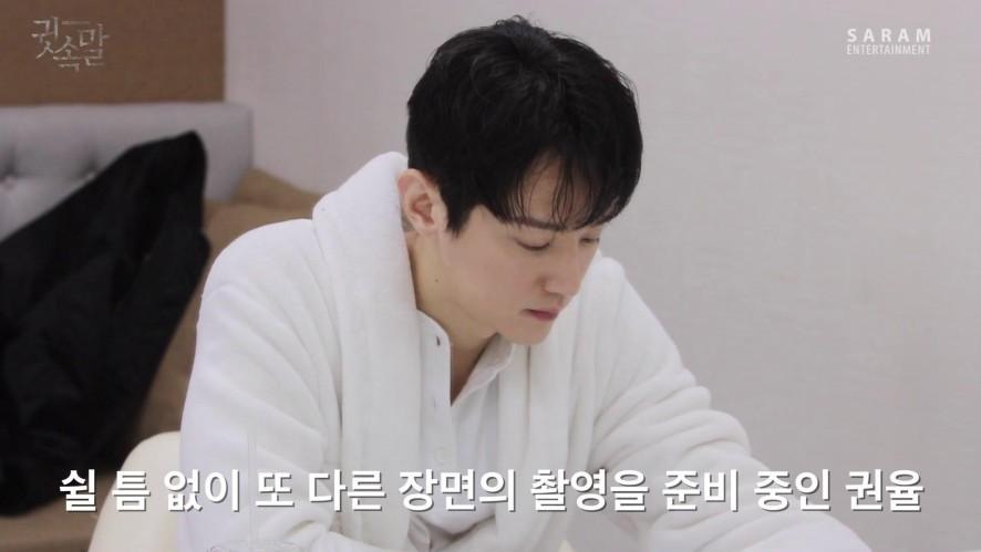 [권율] <귓속말> 3, 4회 촬영 비하인드 단독공개!