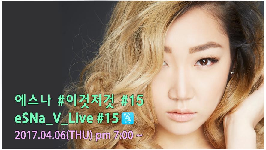 에스나(eSNa)의 이것저것 Live #15