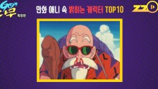 [고다쿠 3.5 확장판] 6화 - 만화 애니 속 가장 밝히는 호색한 랭킹 (GODAKU 3.5)