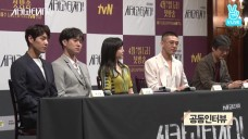 tvN '시카고타자기' 제작발표회 ( tvN 'Chicago Typewriter' Production Presentation)