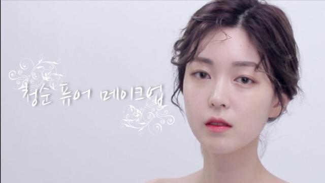 [체스_CHES] 청순 퓨어 메이크업 pure makeup