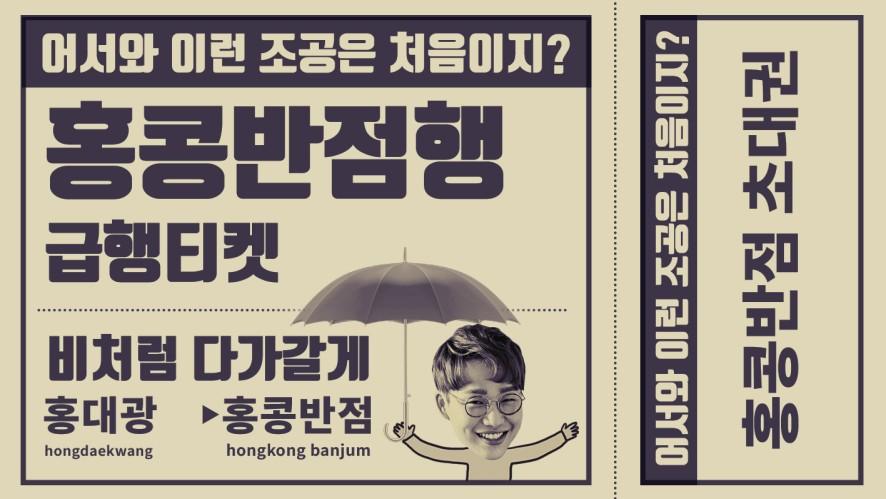 [홍대광] '비처럼 다가갈게' V앱 공약 실천!