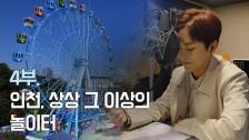 [UHD 하늘에서 만난 대한민국]  4부 | 인천, 상상 그 이상의 놀이터, 엑소(EXO) 시우민이 만난 인천 (UHD Korea from Above EP4)