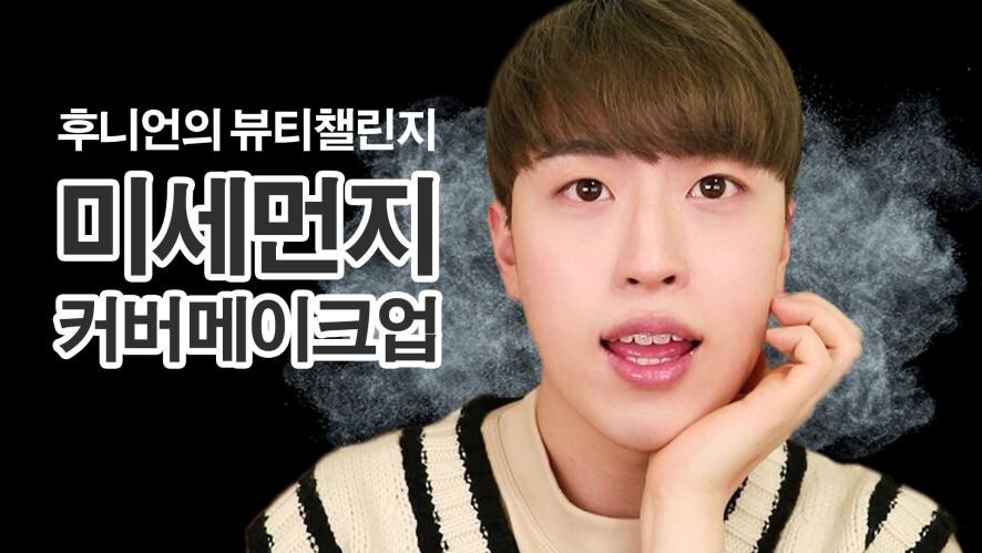 [후니언_HOONION] 미세먼지 철벽방어 메이크업 cover makeup