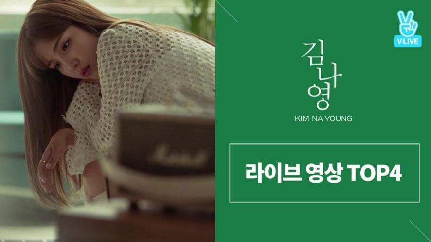[KIM NA YOUNG(김나영)] Live Highlight