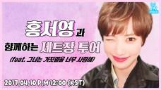 홍서영과 함께하는 세트장 투어(feat.그거너사)