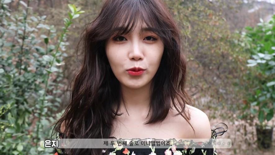 정은지 미니앨범 '공간' 자켓 촬영현장 메이킹