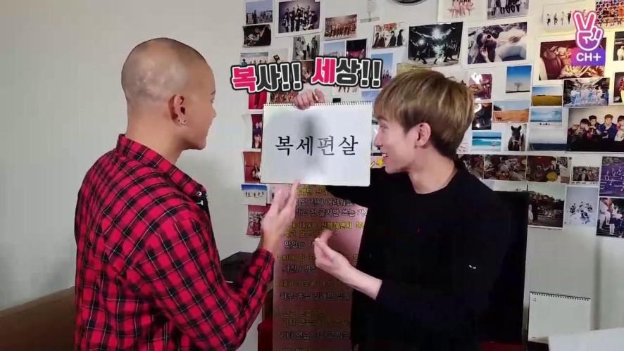 [CH+ mini replay] BTOB TALK #07 은광>? BTOB TALK #07 Eunkwang>?
