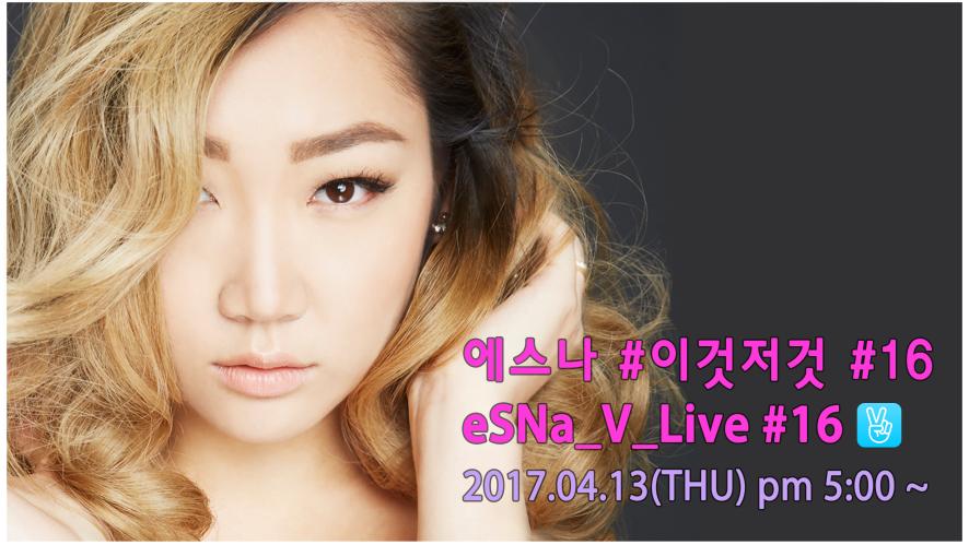 에스나(eSNa)의 이것저것 Live #16