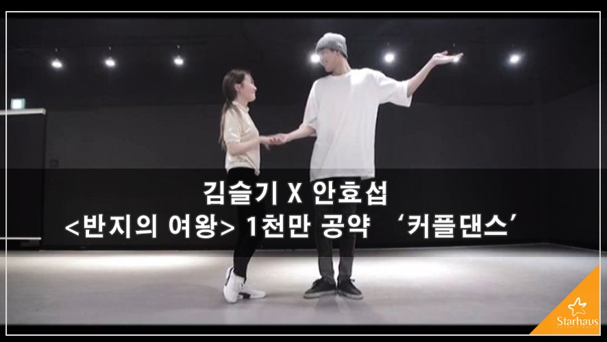 [반지의 여왕] 김슬기x안효섭 1천만 공약 설레는 커플댄스!!