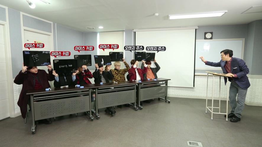 [MONSTA X] 몬스타엑스 - 출.없.방 #04
