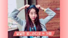 달달한 밤_라디오 in 가영 19