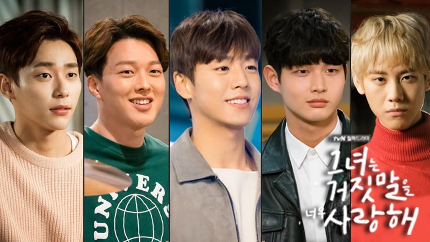 tvN '그녀는 거짓말을 너무 사랑해'(The liar and his lover) 다섯 훈남과 함께 하는 라이브 Talk!