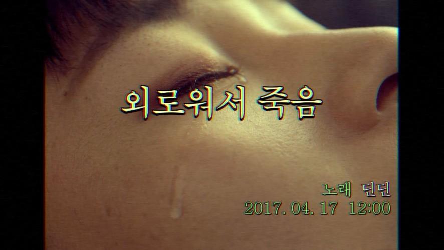 딘딘 '외로워서 죽음' Teaser#2