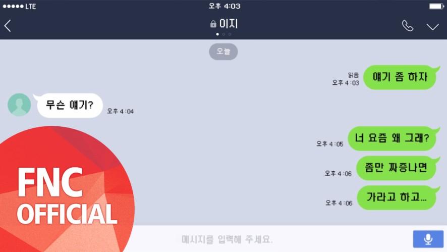 SF9 - 2nd Mini Album 『Breaking Sensation』 Easy Love Message