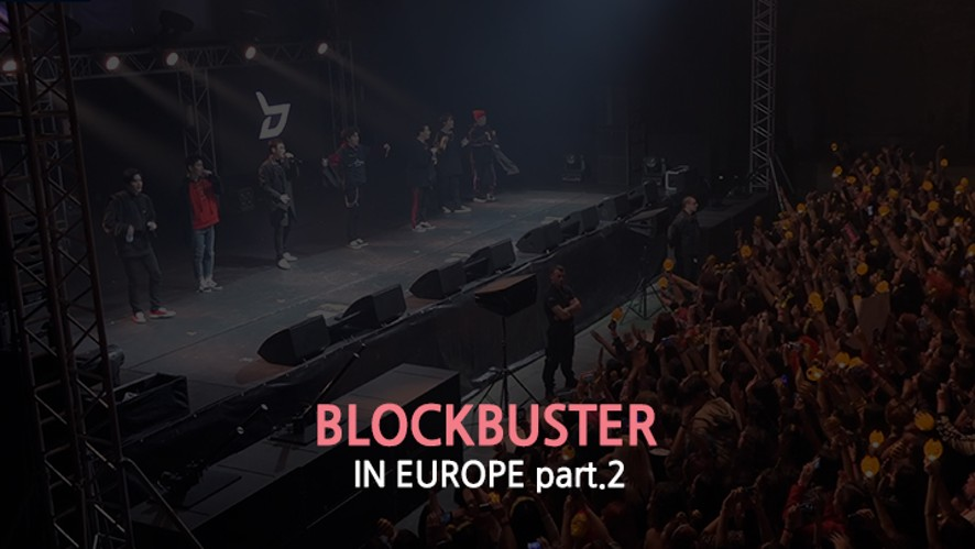 [Block B] BLOCKBUSTER IN EUROPE part2